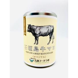 石垣島牛マヨ[オリジナル] おみやげ本舗なかそね家