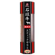 石垣牛粗挽きスティックサラミ 13g×6本