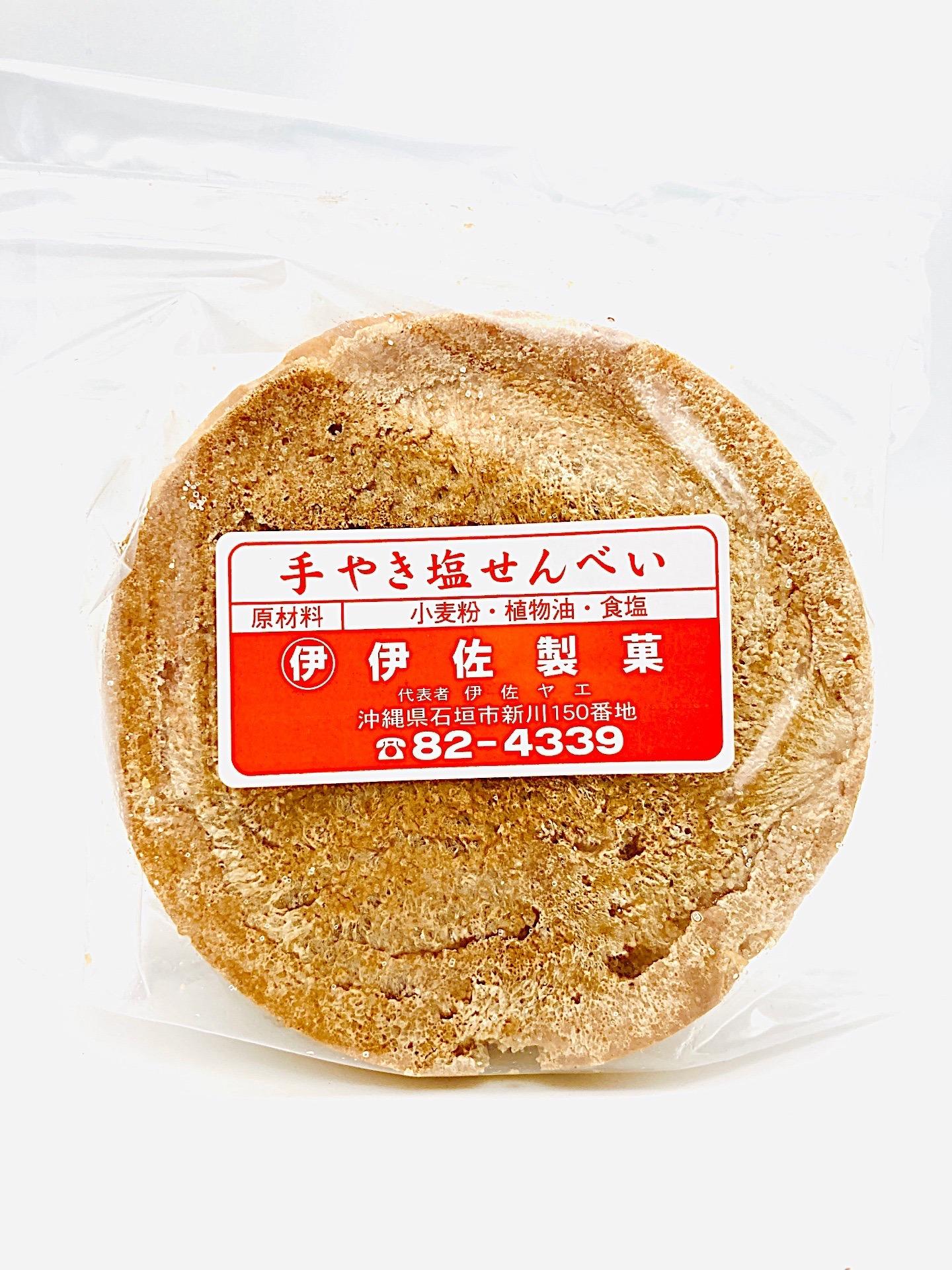 伊佐製菓 石垣島塩せんべい