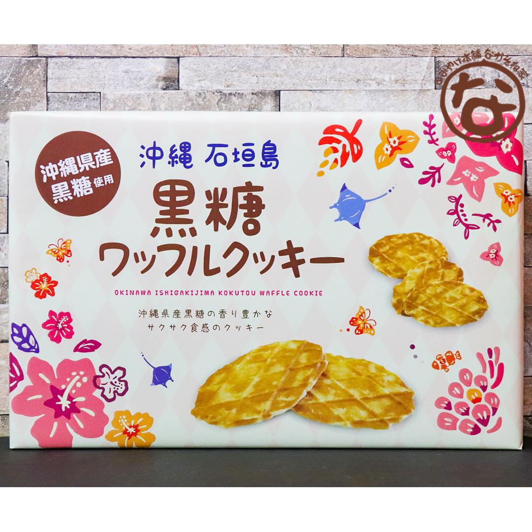 沖縄県産黒糖使用 沖縄石垣島 黒糖ワッフルクッキー 20個入り おみやげ本舗なかそね家