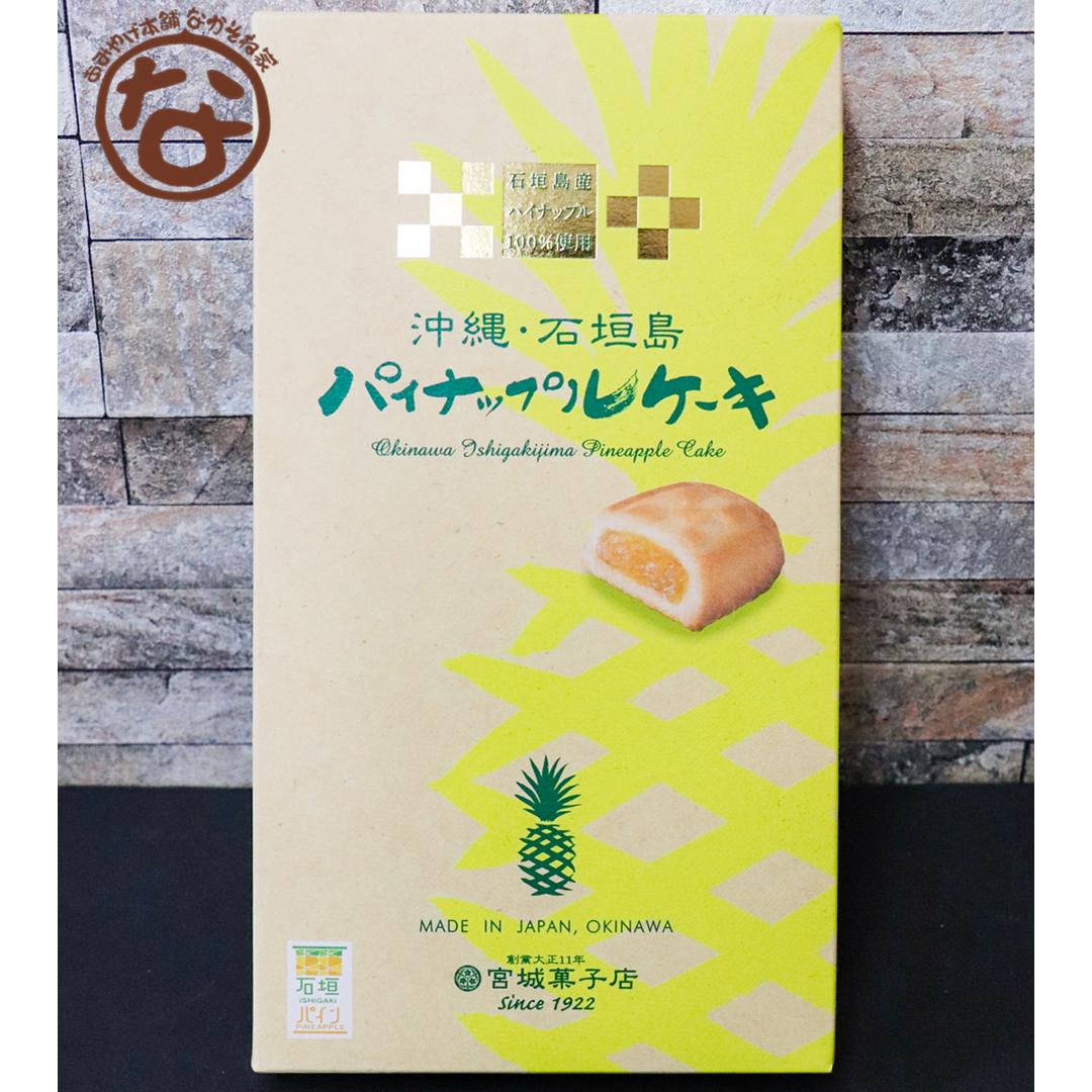 沖縄・石垣島 パイナップルケーキ 5個入り