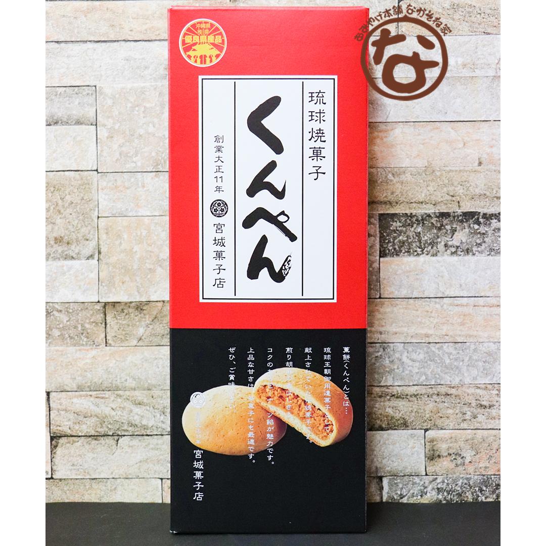 琉球焼菓子 くんぺん 5個入り おみやげ本舗なかそね家