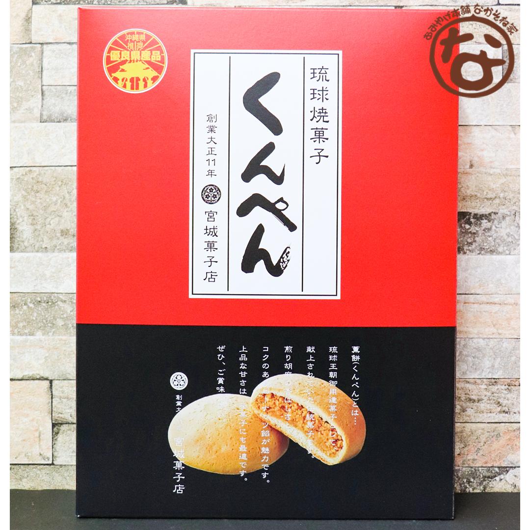 琉球焼菓子 くんぺん 10個入り おみやげ本舗なかそね家