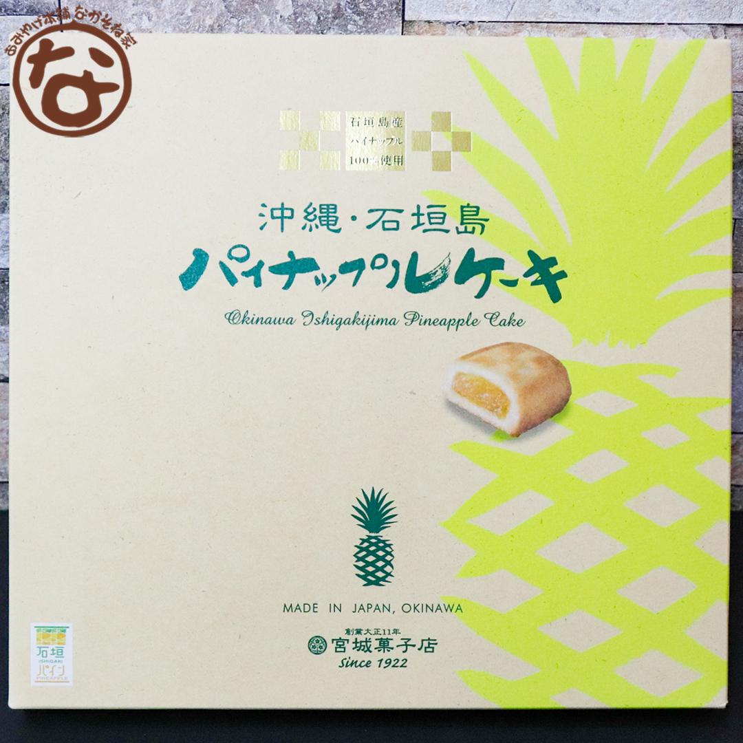 沖縄・石垣島 パイナップルケーキ 10個入り おみやげ本舗なかそね家