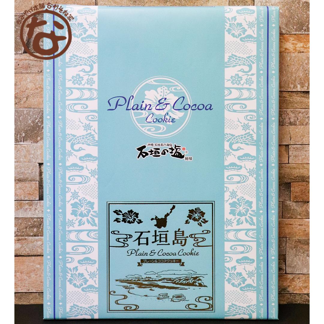 石垣の塩使用 プレーン&ココアクッキー (大箱)28枚入り おみやげ本舗なかそね家