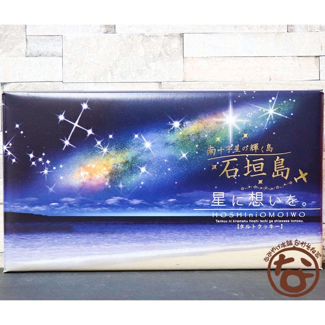 南十字星の輝く島石垣島 星に想いを。タルトクッキー 12個入り おみやげ本舗なかそね家