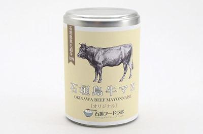 石垣島牛マヨ[オリジナル]
