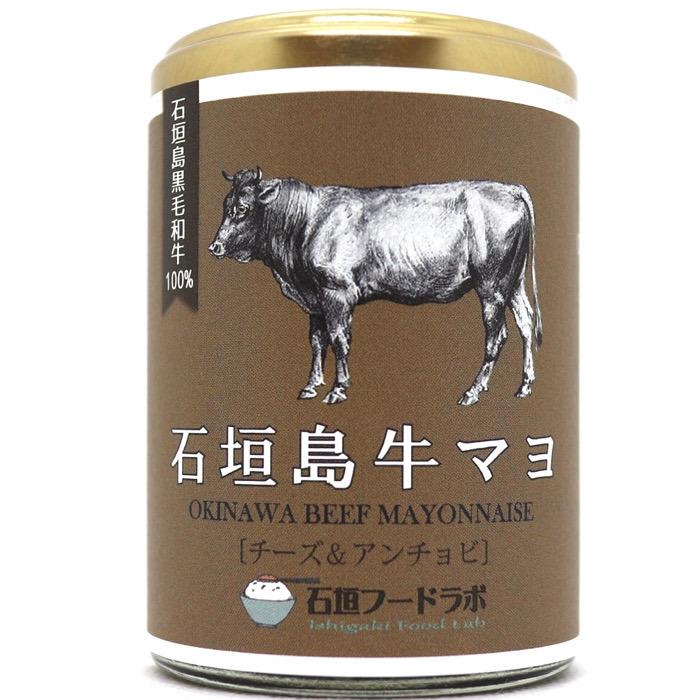 石垣島牛マヨ[チーズ&アンチョビ]