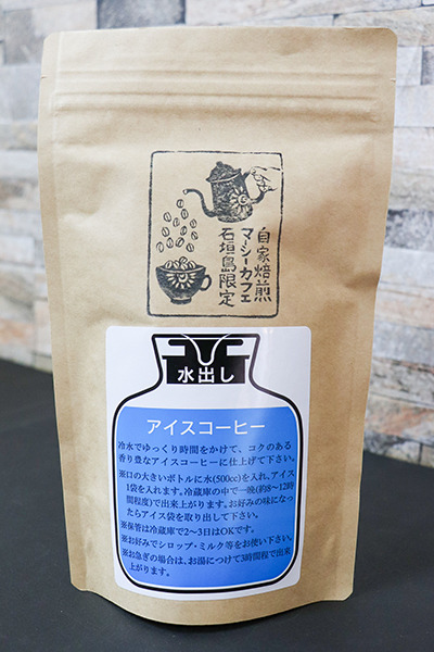 マーシーカフェ 自家焙煎水出し珈琲 100g(50g×2個入り)
