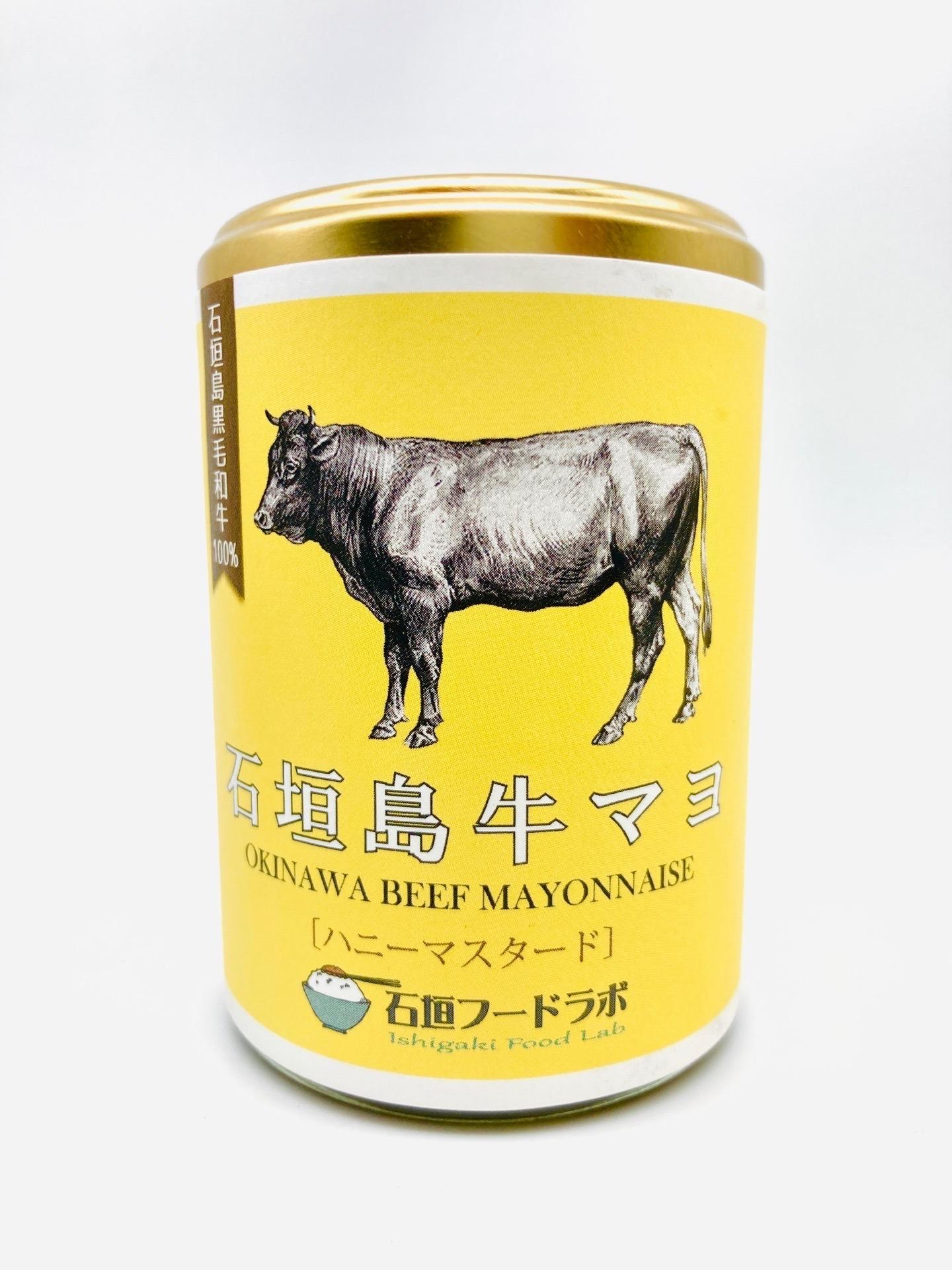 石垣島牛マヨ[ハニーマスタード] おみやげ本舗なかそね家